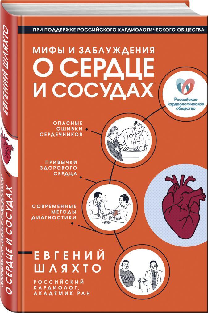 Евгений Шляхто - Мифы и заблуждения о сердце и сосудах обложка книги