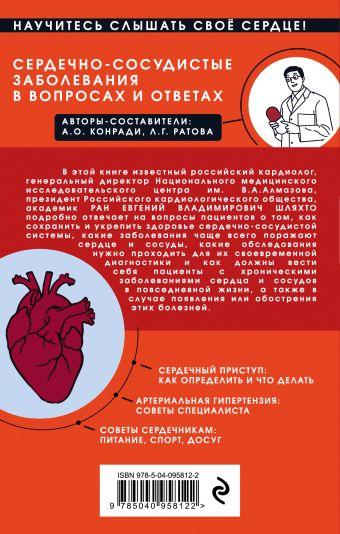 Мифы и заблуждения о сердце и сосудах Евгений Шляхто