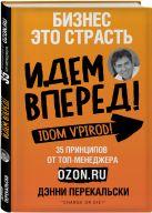 Перекальски Д. - Бизнес - это страсть. Идем вперед! 35 принципов от топ-менеджера Оzоn.ru' обложка книги