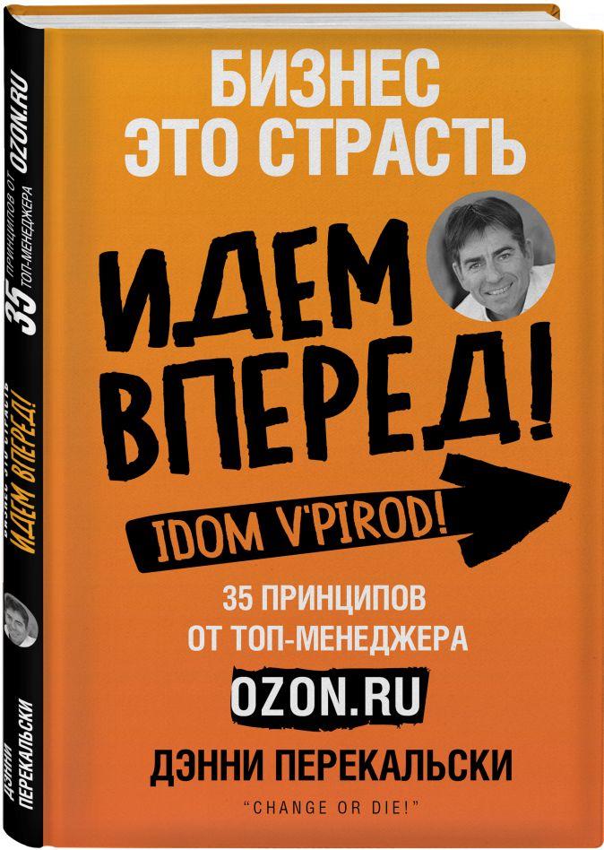 Дэнни Перекальски - Бизнес - это страсть. Идем вперед! 35 принципов от топ-менеджера Оzоn.ru обложка книги