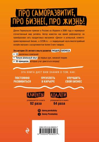 Бизнес - это страсть. Идем вперед! 35 принципов от топ-менеджера Оzоn.ru Дэнни Перекальски