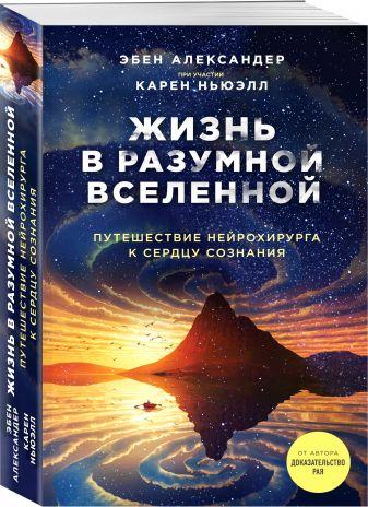 Эбен Александер, Карен Ньюэлл - Жизнь в разумной Вселенной. Путешествие нейрохирурга к сердцу сознания обложка книги
