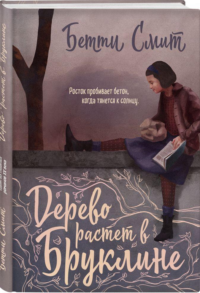 Бетти Смит - Дерево растет в Бруклине обложка книги
