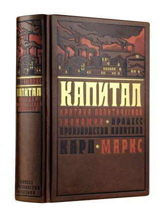 Карл Маркс - Капитал: критика политической экономии. Процесс производства капитала обложка книги