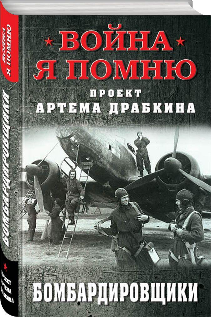 Драбкин А.В., сост. - Бомбардировщики обложка книги