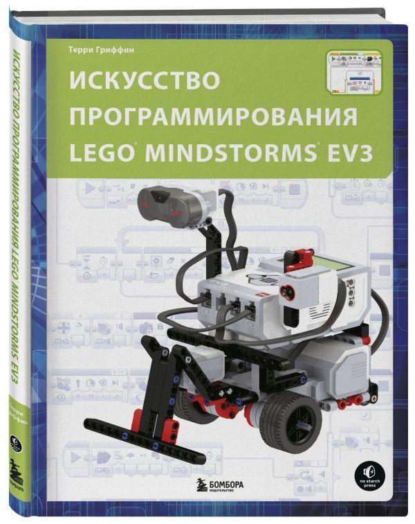 Zakazat.ru: Искусство программирования в LEGO MINDSTORMS EV3. Гриффин Терри