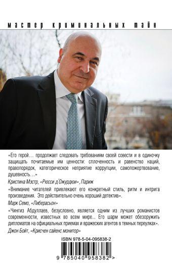 Приличный человек Чингиз Абдуллаев
