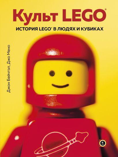 Культ LEGO. История LEGO в людях и кубиках - фото 1