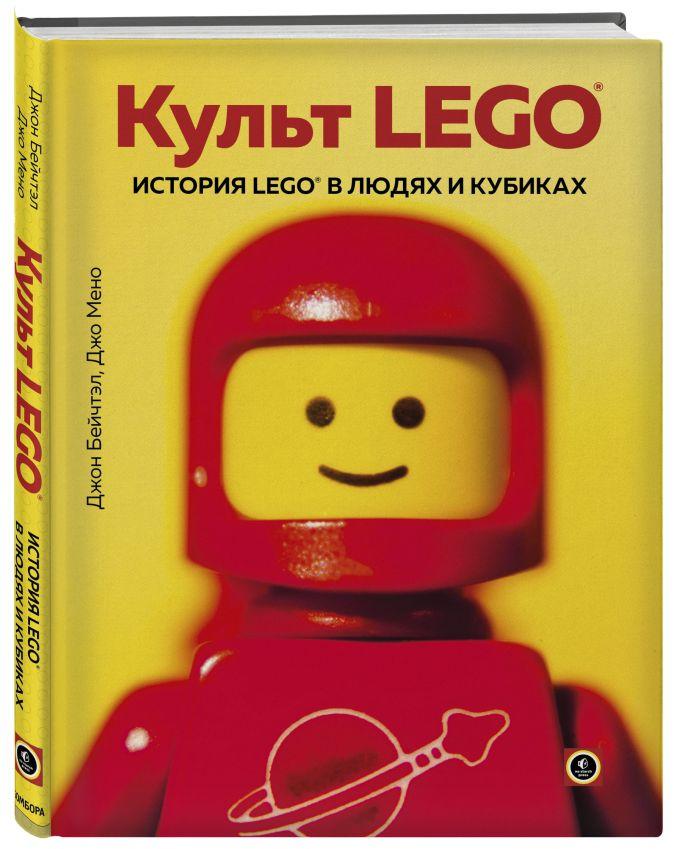 Джон Бейчтэл, Джо Мено - Культ LEGO. История LEGO в людях и кубиках обложка книги