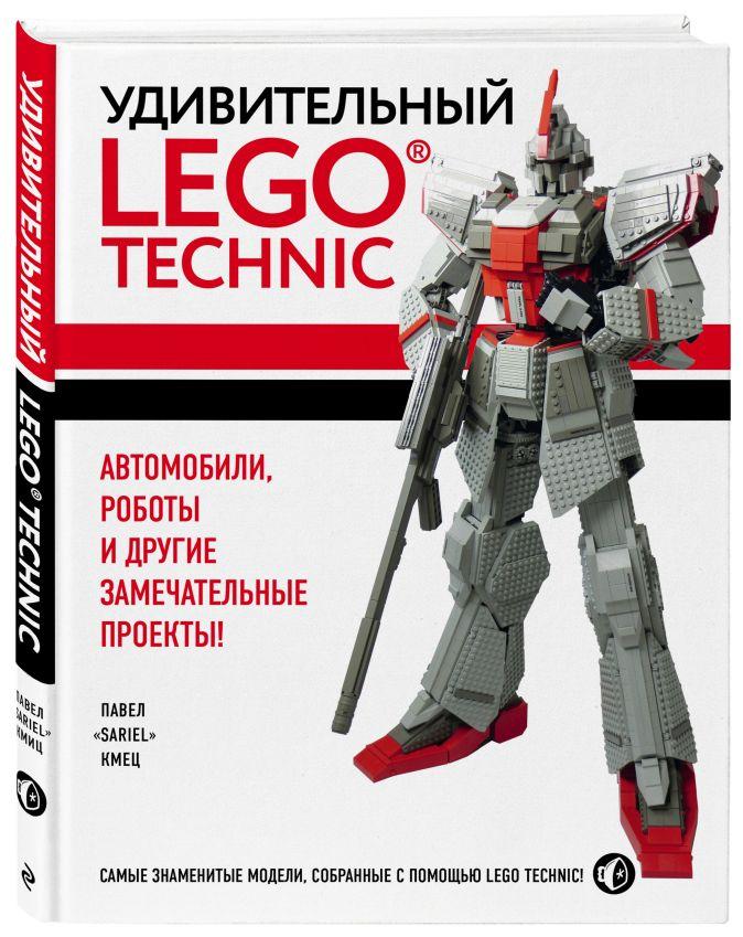 Павел Кмец - Удивительный LEGO Technic: Автомобили, роботы и другие замечательные проекты! обложка книги