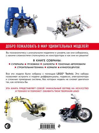 Удивительный LEGO Technic: Автомобили, роботы и другие замечательные проекты! Павел Кмец