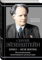 Сергей Эйзенштейн - Кино - моя жизнь. Воспоминания величайшего режиссера' обложка книги