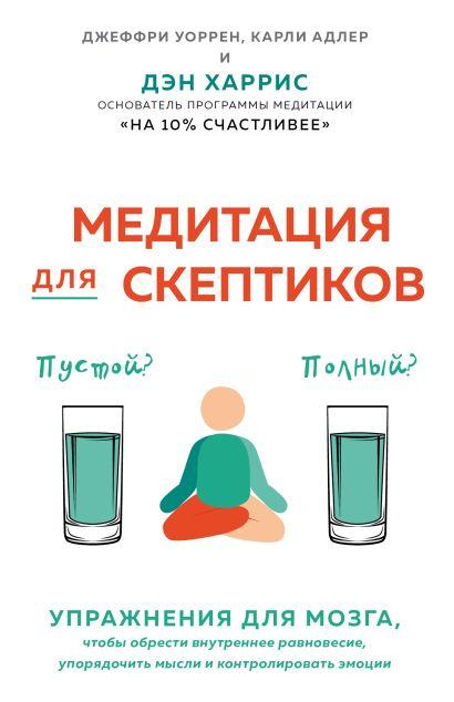 Медитация для скептиков. На 10 процентов счастливее - фото 1