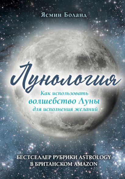 Лунология. Как использовать волшебство Луны для исполнения желаний - фото 1