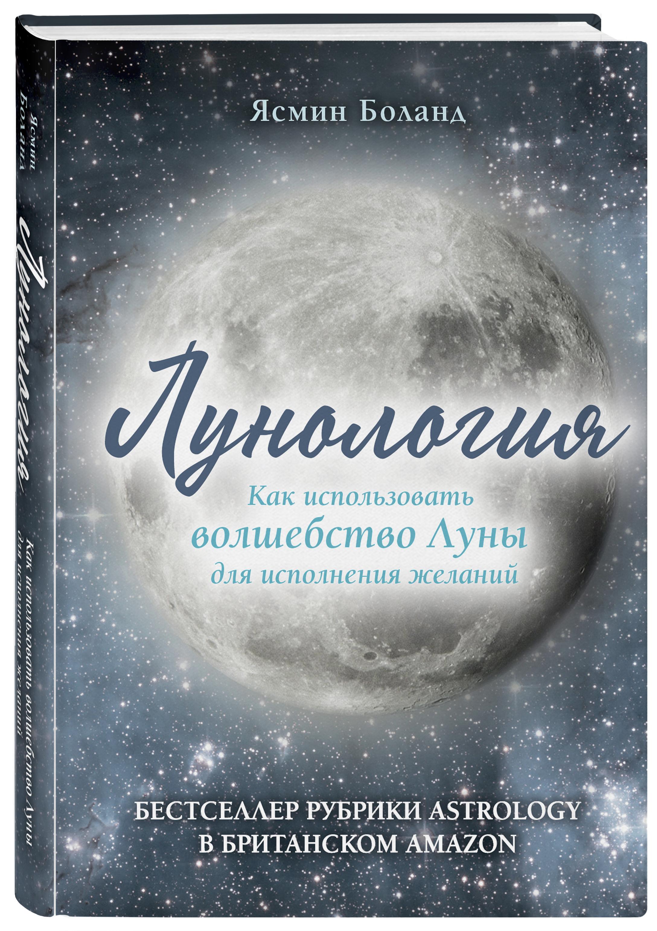 Ясмин Боланд Лунология. Как использовать волшебство Луны для исполнения желаний