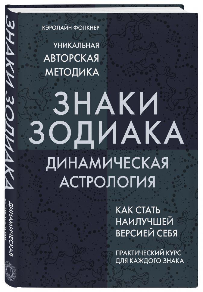 Кэролайн Фолкнер - Знаки Зодиака. Динамическая астрология обложка книги