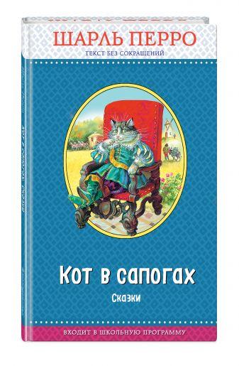 Шарль Перро - Кот в сапогах. Сказки (с крупными буквами, ил. А. Власовой) обложка книги