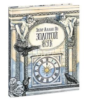 По Э.А.; Пер. с англ. З.Е. Але - Золотой жук обложка книги