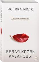 Моника Милк - Белая кровь Казановы' обложка книги