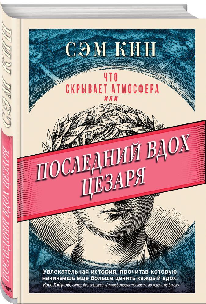 Сэм Кин - Что скрывает атмосфера или Последний вдох Цезаря обложка книги