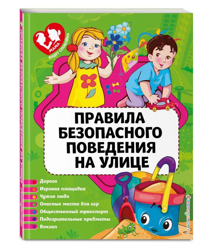 Ю. С. Василюк - Правила безопасного поведения на улице обложка книги