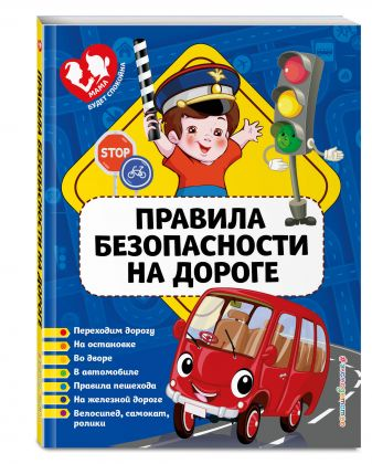 Ю. С. Василюк - Правила безопасности на дороге обложка книги