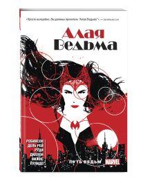 Алая Ведьма. Книга 1