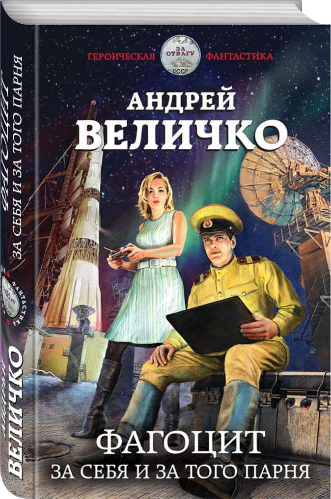Андрей Величко - Фагоцит. За себя и за того парня обложка книги