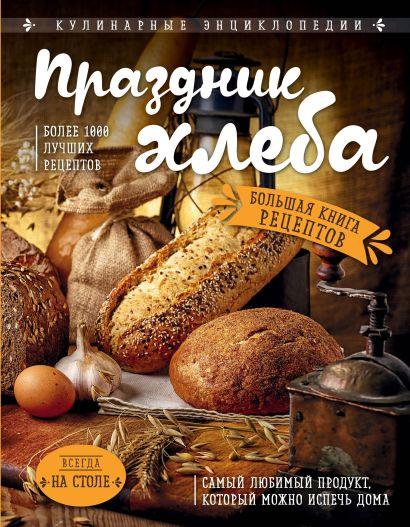 Праздник Хлеба. Большая книга рецептов - фото 1