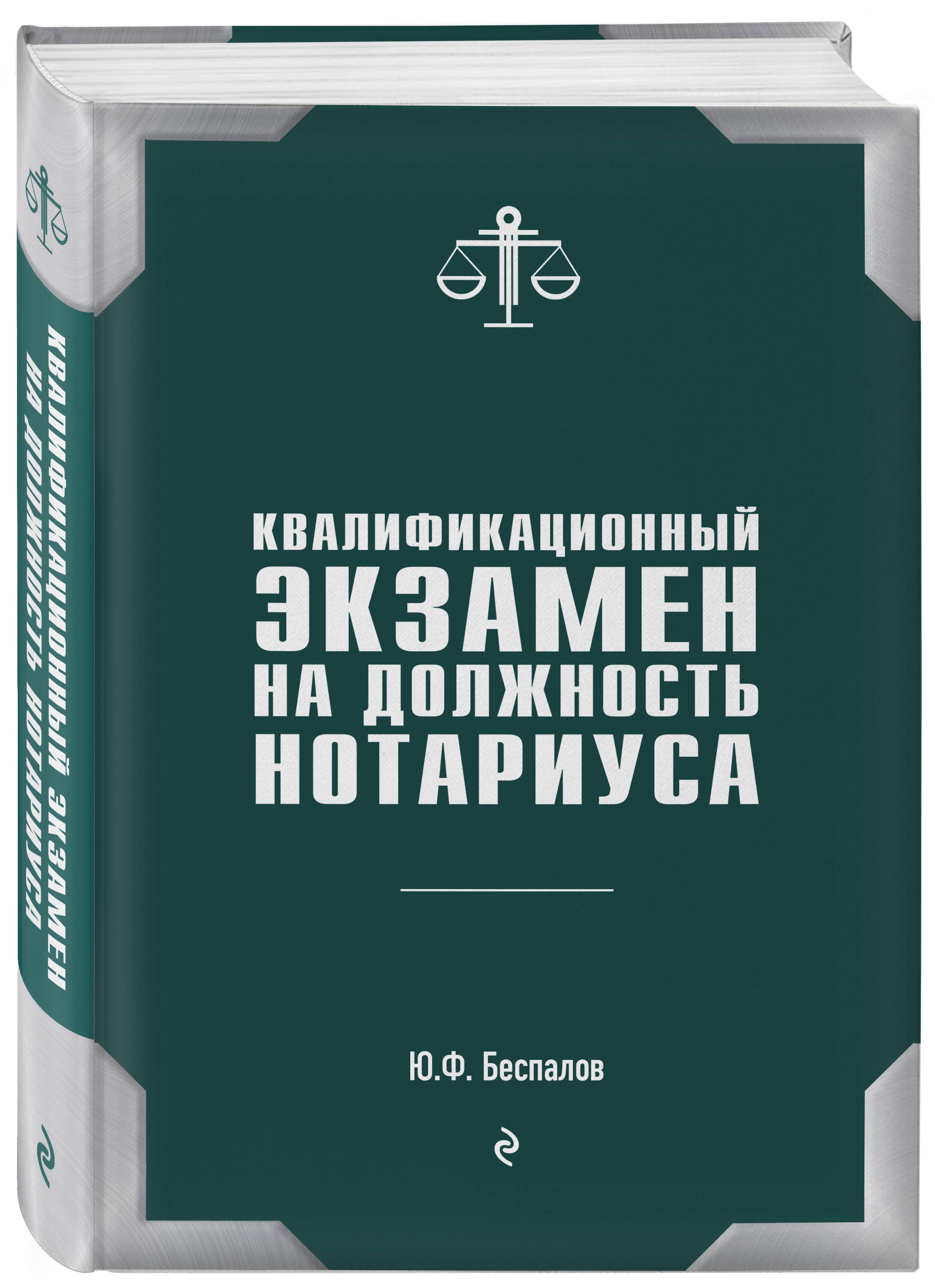 Беспалов Ю.Ф. Квалификационный экзамен на должность нотариуса а н чашин квалификационный экзамен на должность судьи суда общей юрисдикции