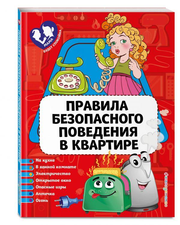 Правила безопасного поведения в квартире Василюк Ю.С.