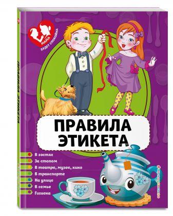 Ю. С. Василюк - Правила этикета обложка книги