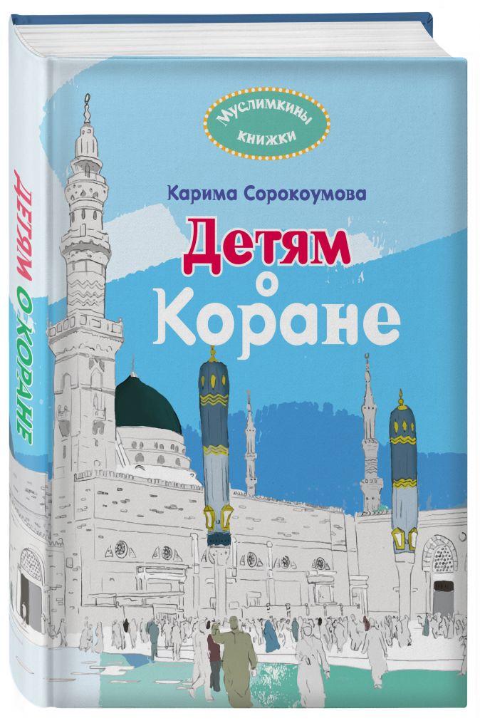 Карима Сорокоумова - Детям о Коране обложка книги