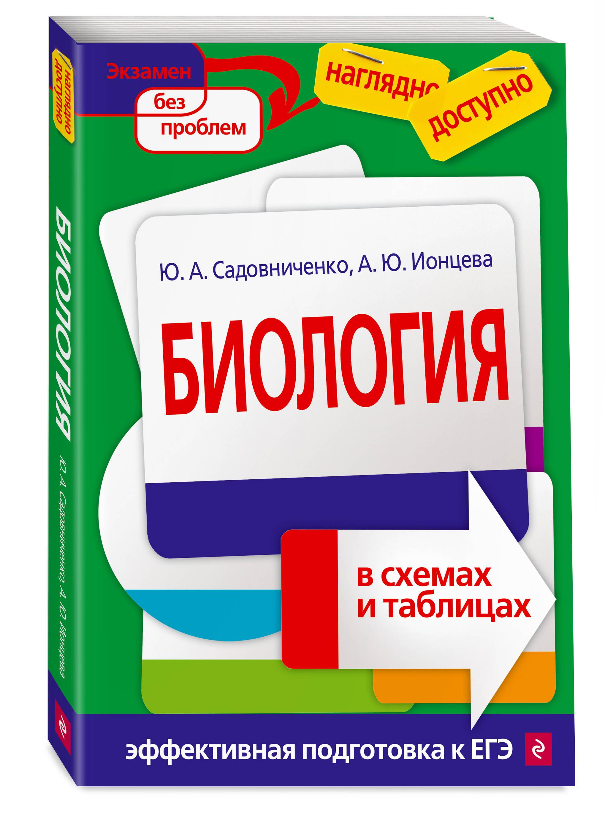 Ю. А. Садовниченко, А. Ю. Ионцева Биология в схемах и таблицах сапоги cat сапоги и ботфорты на каблуке