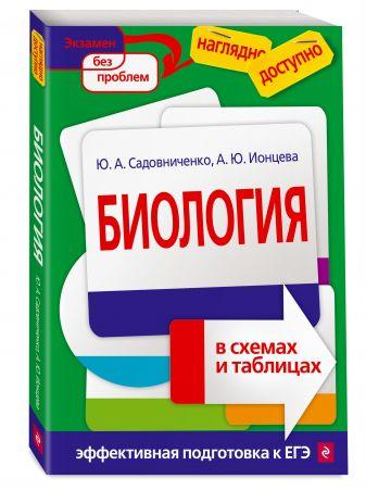 Ю. А. Садовниченко, А. Ю. Ионцева - Биология в схемах и таблицах обложка книги