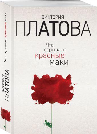 Что скрывают красные маки Виктория Платова
