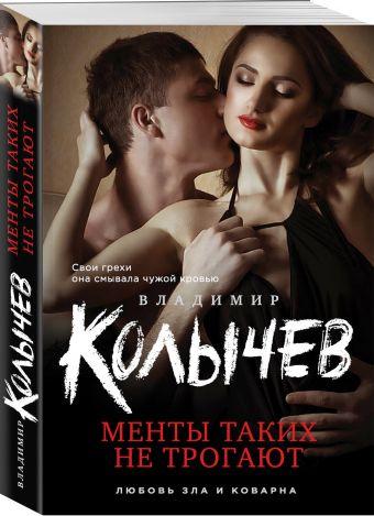 Менты таких не трогают Владимир Колычев