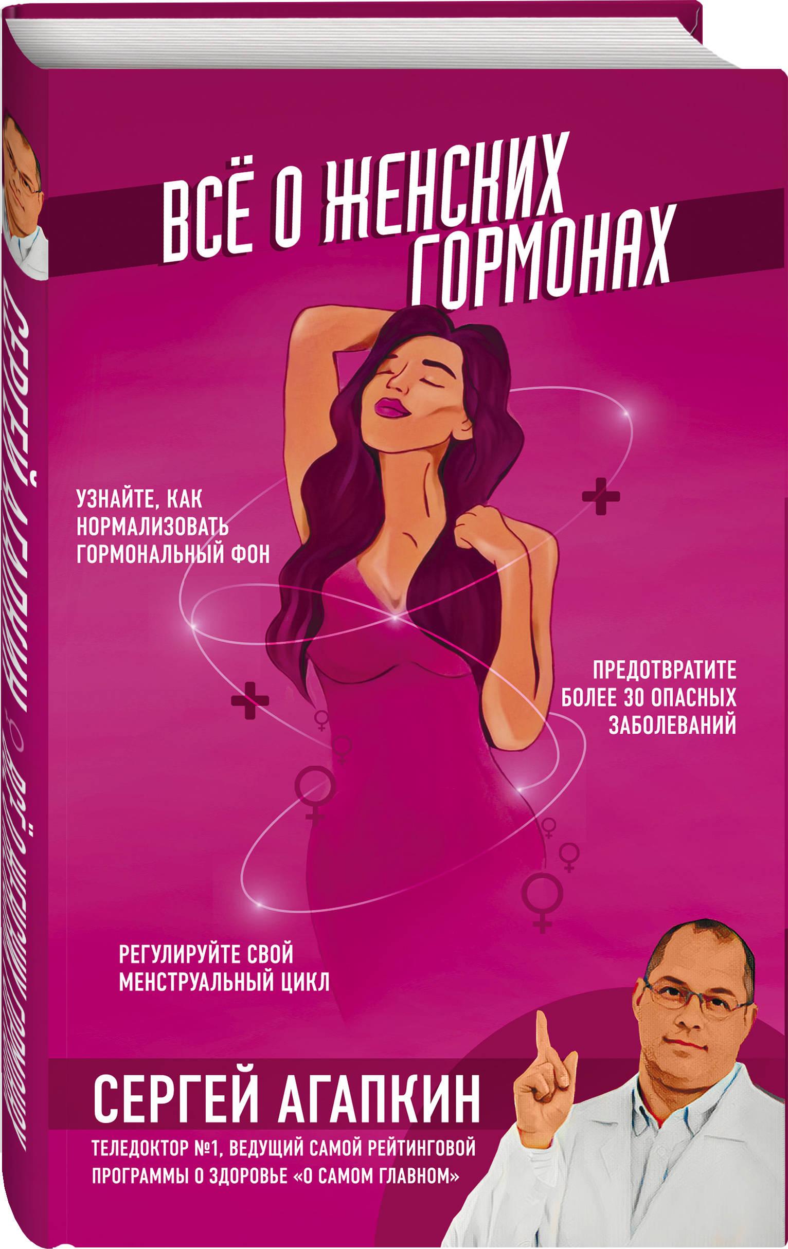 Всё о женских гормонах ( Агапкин Сергей Николаевич  )