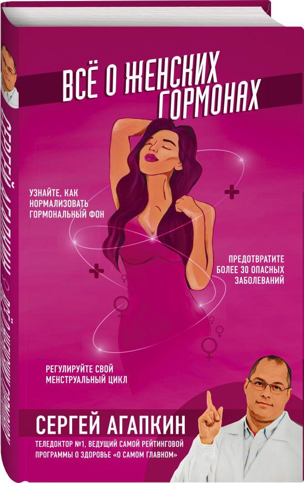 Всё о женских гормонах Агапкин С.Н.