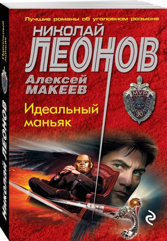 Идеальный маньяк Николай Леонов, Алексей Макеев