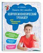 А. Е. Соболева - Пишем без ошибок. Нейропсихологический тренажёр: для начальной школы' обложка книги