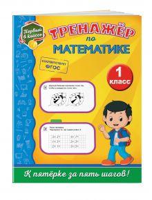 Тренажёр по математике. 1-й класс