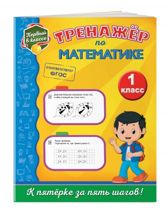 Е. О. Пожилова - Тренажёр по математике. 1-й класс обложка книги
