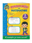 Тренажёр по математике. 2-й класс