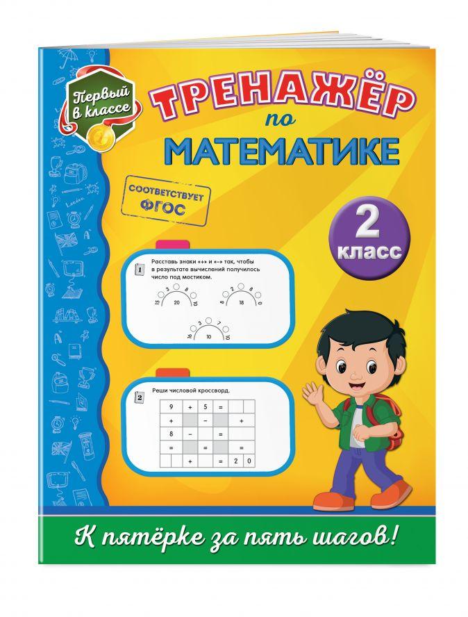Тренажёр по математике. 2-й класс Е. О. Пожилова