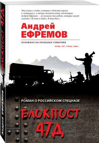 Андрей Ефремов - Блокпост 47Д обложка книги