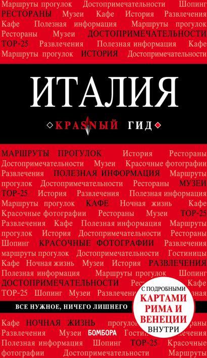 Италия. 4-е изд. испр. и доп. - фото 1
