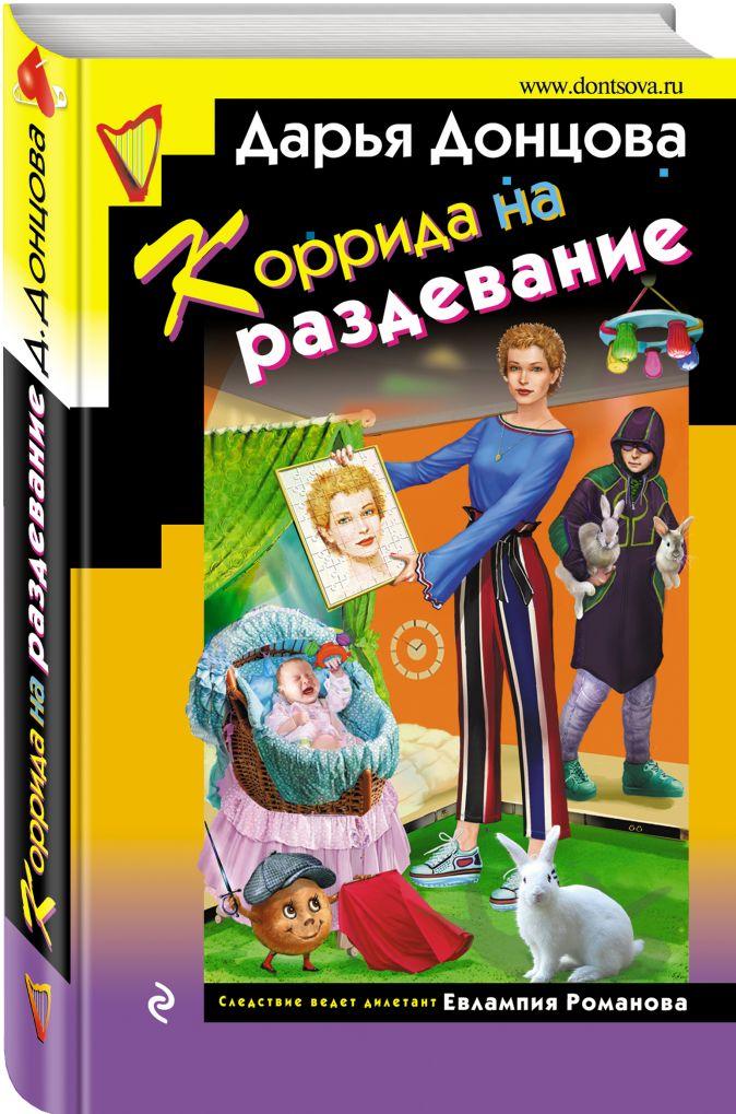 Дарья Донцова - Коррида на раздевание обложка книги