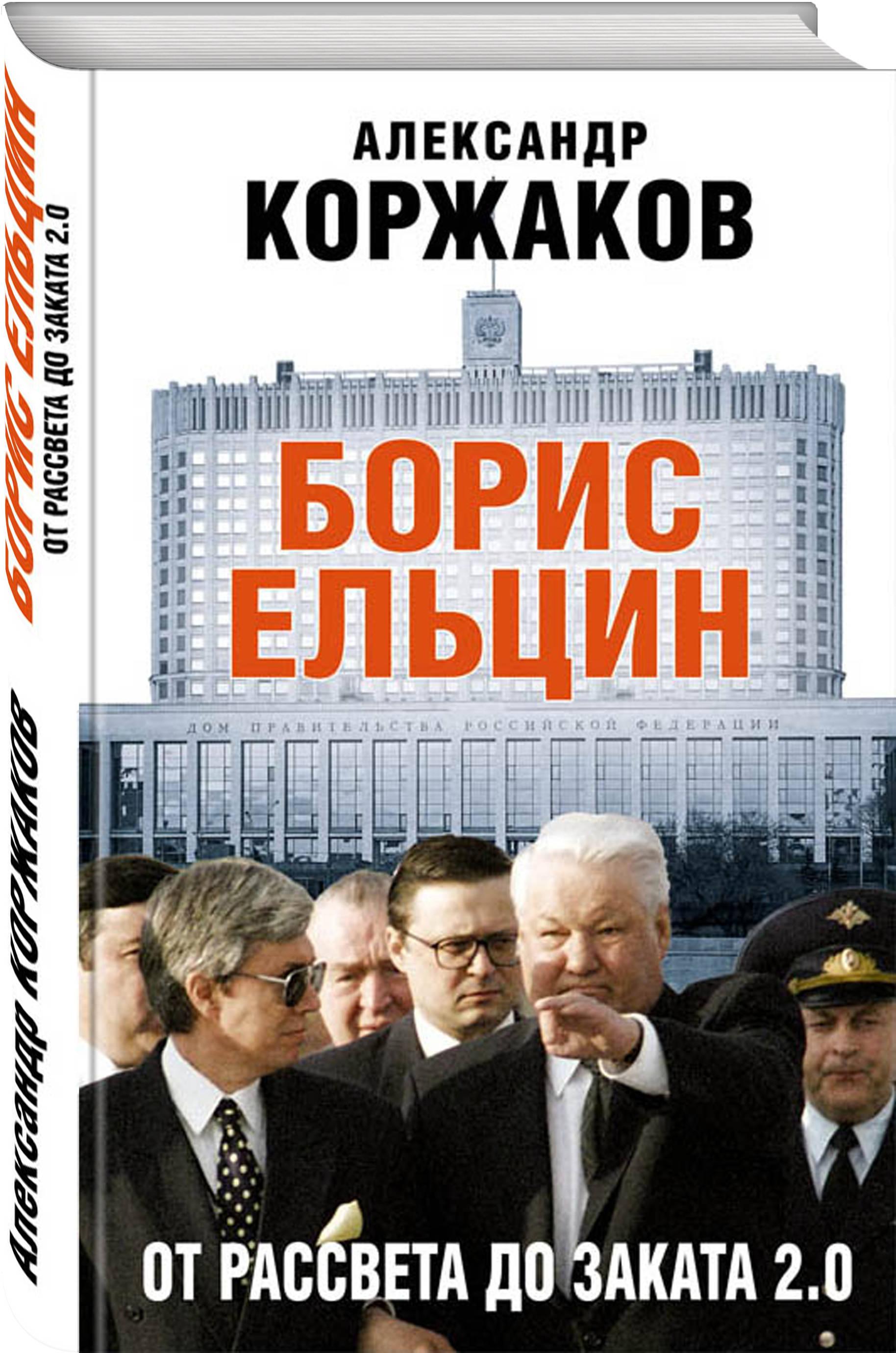 Александр Коржаков Борис Ельцин: от рассвета до заката 2.0