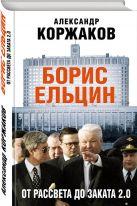 Александр Коржаков - Борис Ельцин: от рассвета до заката 2.0' обложка книги